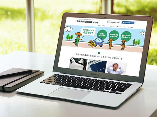 交通事故治療保険.com