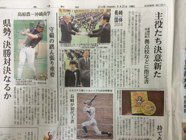 長崎新聞平成26年4月24日