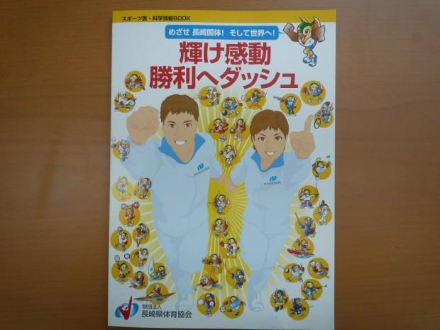 2012情報提供冊子 表表紙