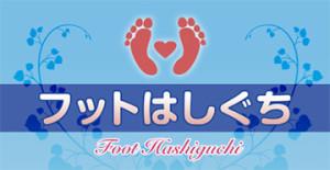 foot-hashiguchi